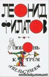 Скачать аудиокнигу Леонид Филатов - Любовь к трем апельсинам (2002)