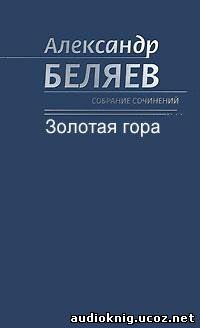Александр Беляев. Золотая гора