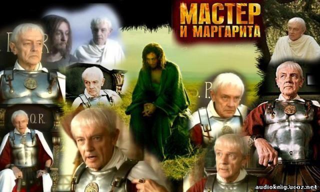 Аудио мастер и Маргарита