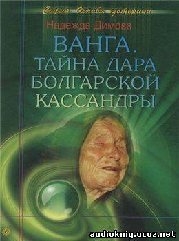 Надежда Димова - Ванга (аудиокнига)