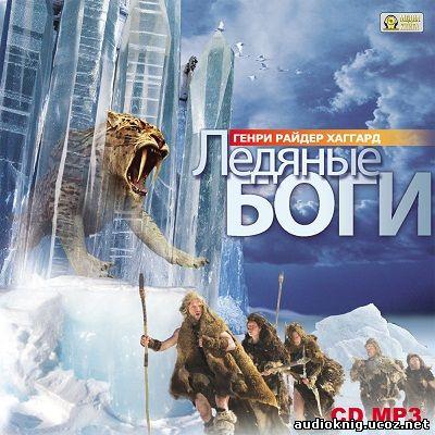 Генри Райдер Хаггард - Ледяные боги аудиокнига