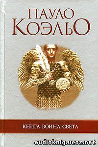 """Скачать Аудиокнигу Пауло Коэльо - """"Книга воина света"""""""