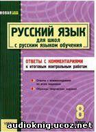 Русский язык. 8 класс:Ответы с комментариями к итоговым контрольным работам