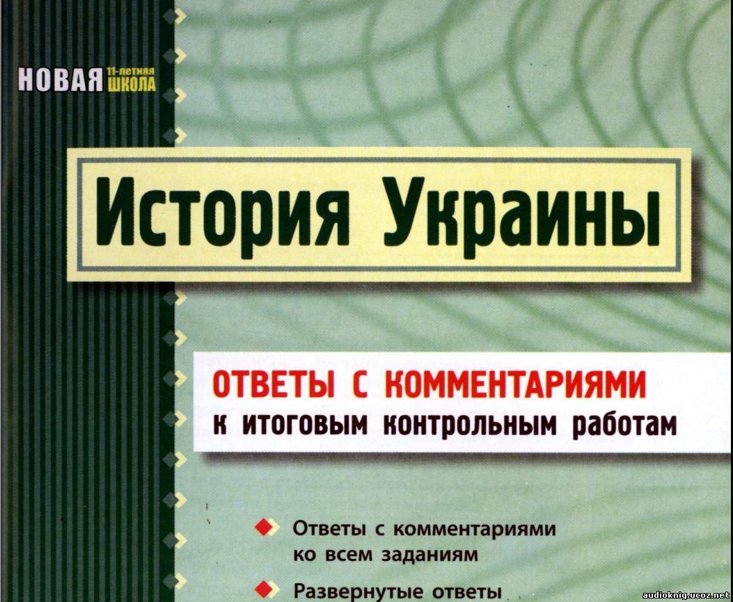 история 8 класс украина гдз