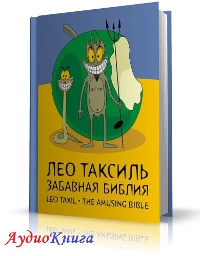 ЗАБАВНАЯ БИБЛИЯ ЛЕО ТАКСИЛЬ СКАЧАТЬ БЕСПЛАТНО