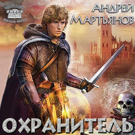 АНДРЕЙ МАРТЬЯНОВ КНИГИ СКАЧАТЬ БЕСПЛАТНО
