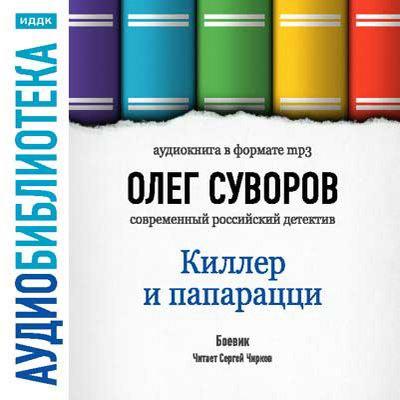 Аудиокнига - Киллер и папарацци. Олег Суворов.