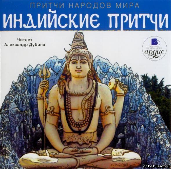А. Якушев - Индийские притчи , аудиокнига